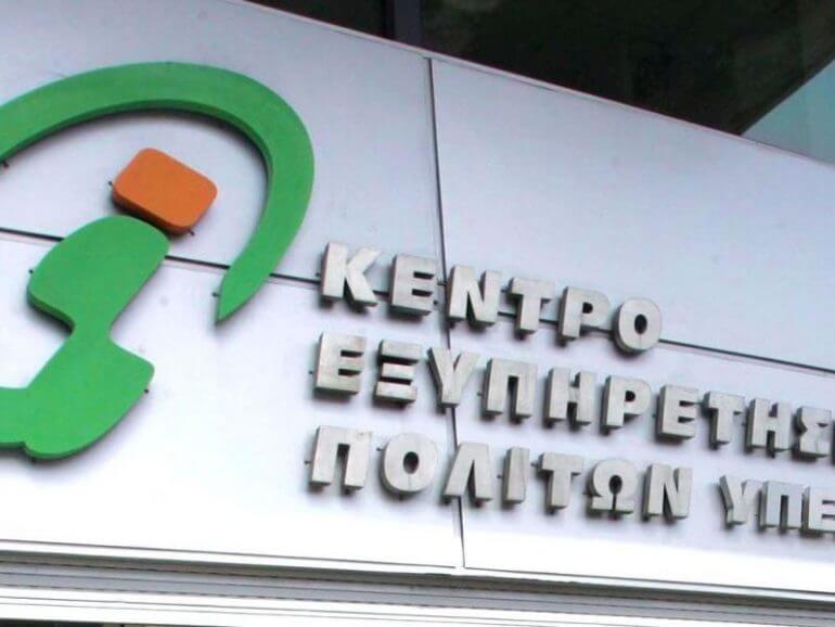 Ποιές υπηρεσίες του e-ΕΦΚΑ και του ΟΑΕΔ θα διεκπεραιώνονται μέσω των ΚΕΠ