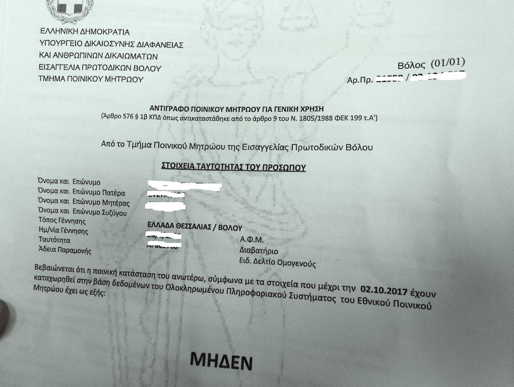 Πιστοποιητικό ποινικού μητρώου: Ψηφιακή διάθεση μέσω του gov.gr
