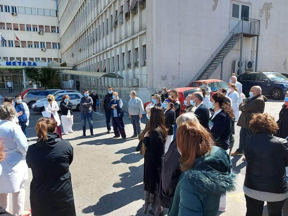 Στα όριά του το Νοσοκομείο Μεταξά - Συγκέντρωση διαμαρτυρίας των εργαζομένων