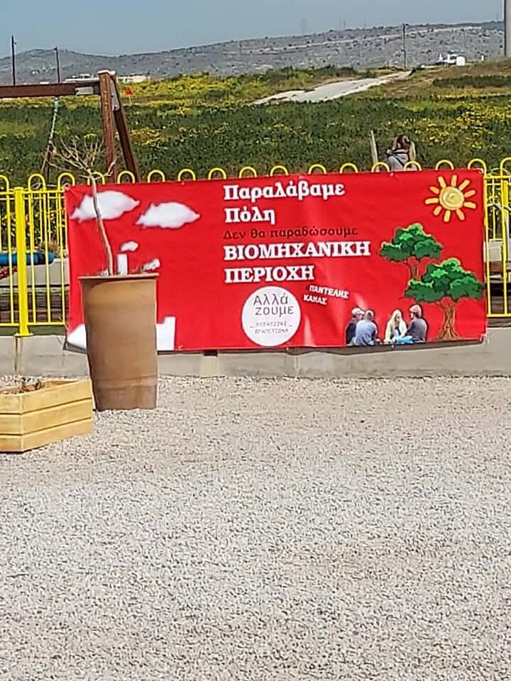Κερατσίνι: Εκστρατεία ενημέρωσης για τα προβλήματα της πόλης από τον συνδυασμό «ΑΛΛΑΖΟΥΜΕ»