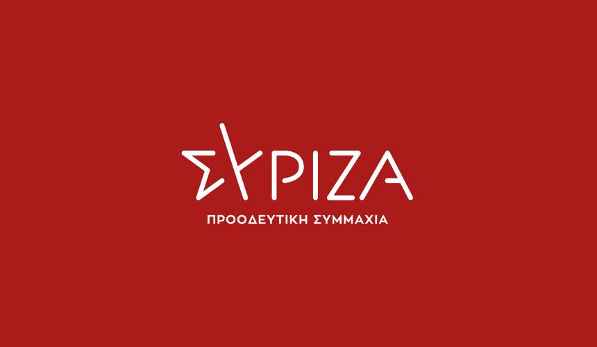 ΣΥΡΙΖΑ:
