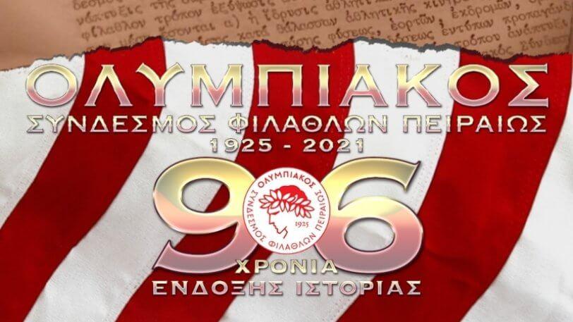 Ολυμπιακός: 96 χρόνια ΤΙΜΗΣ-ΔΟΞΑΣ-ΥΠΕΡΗΦΑΝΙΑΣ
