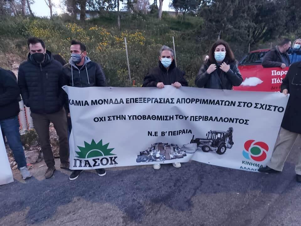 Κερατσίνι: Συμβολικός αποκλεισμός του ΣΜΑ στο Σχιστό - Ηχηρή παρουσία του Κινήματος Αλλαγής
