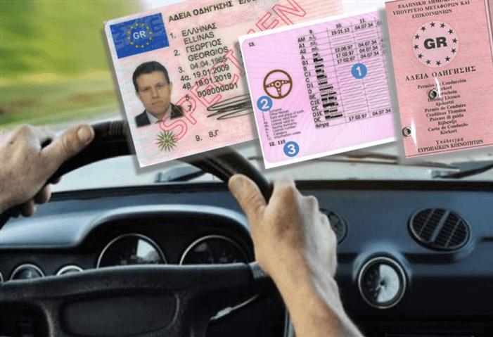 Συνελήφθησαν 6 υπάλληλοι  Διεύθυνσης Μεταφορών για παράνομη έκδοση αδειών οδήγησης