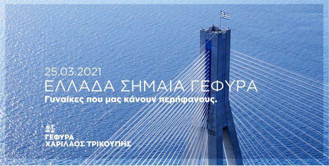 25η Μαρτίου: Τέσσερις γυναίκες ύψωσαν την Ελληνική Σημαία στους πυλώνες της Γέφυρας Ρίου-Αντιρρίου (Βίντεο)