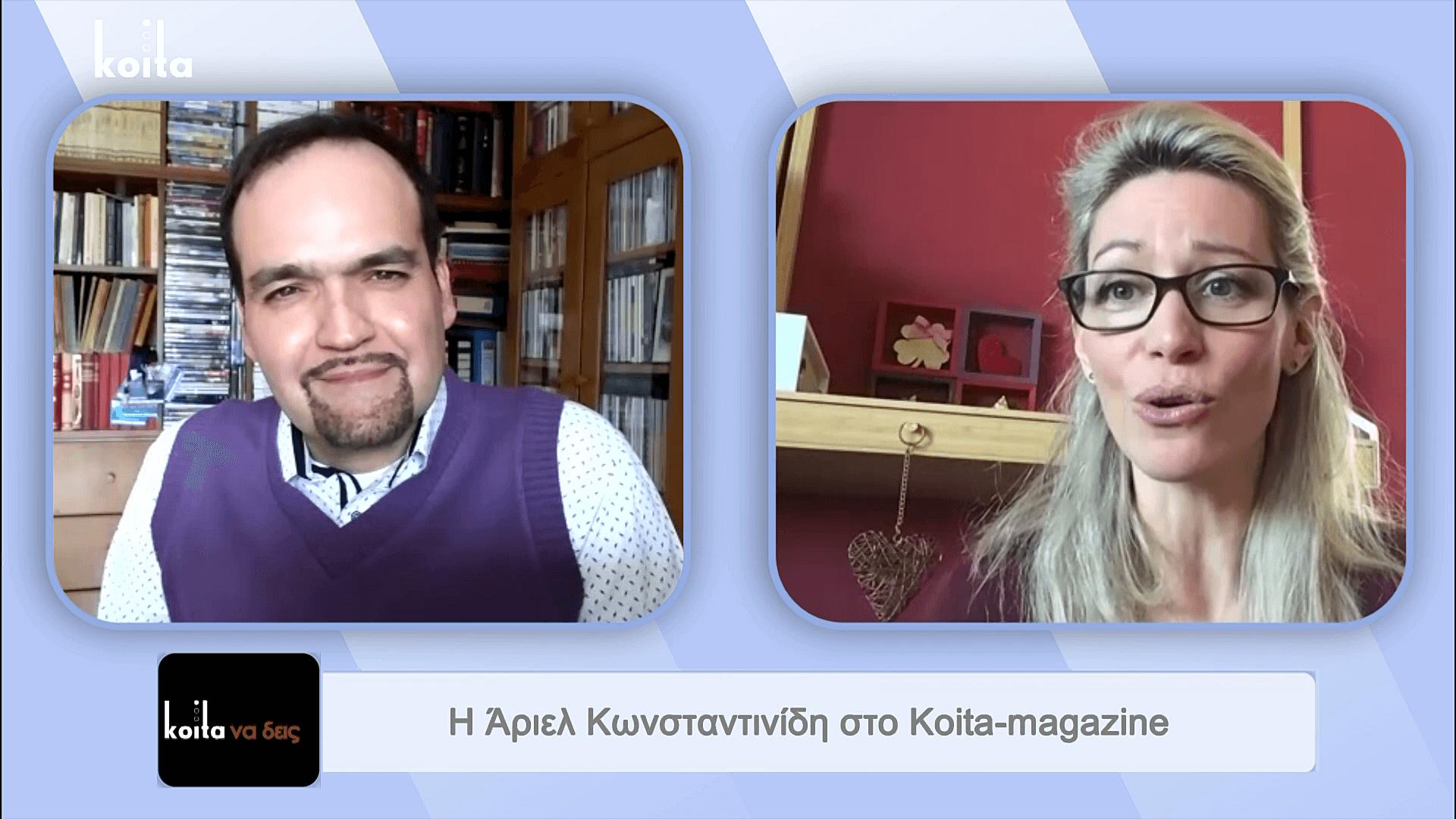 Ξεκινά η ιντερνετική εκπομπή που παρουσιάζει ο Νίκος Κουρού, με πρώτη καλεσμένη την Άριελ Κωνσταντινίδη