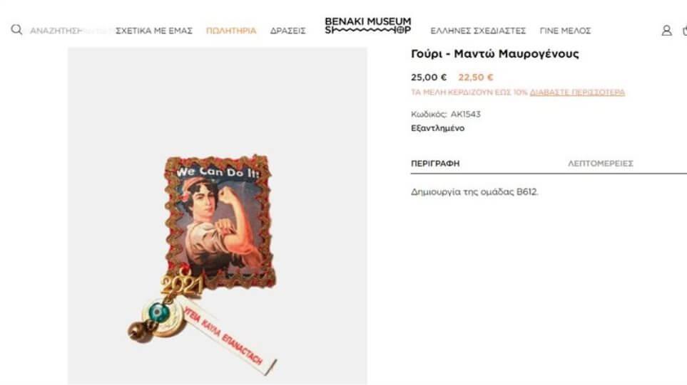 Μουσείο Μπενάκη για το γούρι που προκάλεσε σάλο: «Δεν παρεμβαίνουμε στα έργα των καλλιτεχνών»