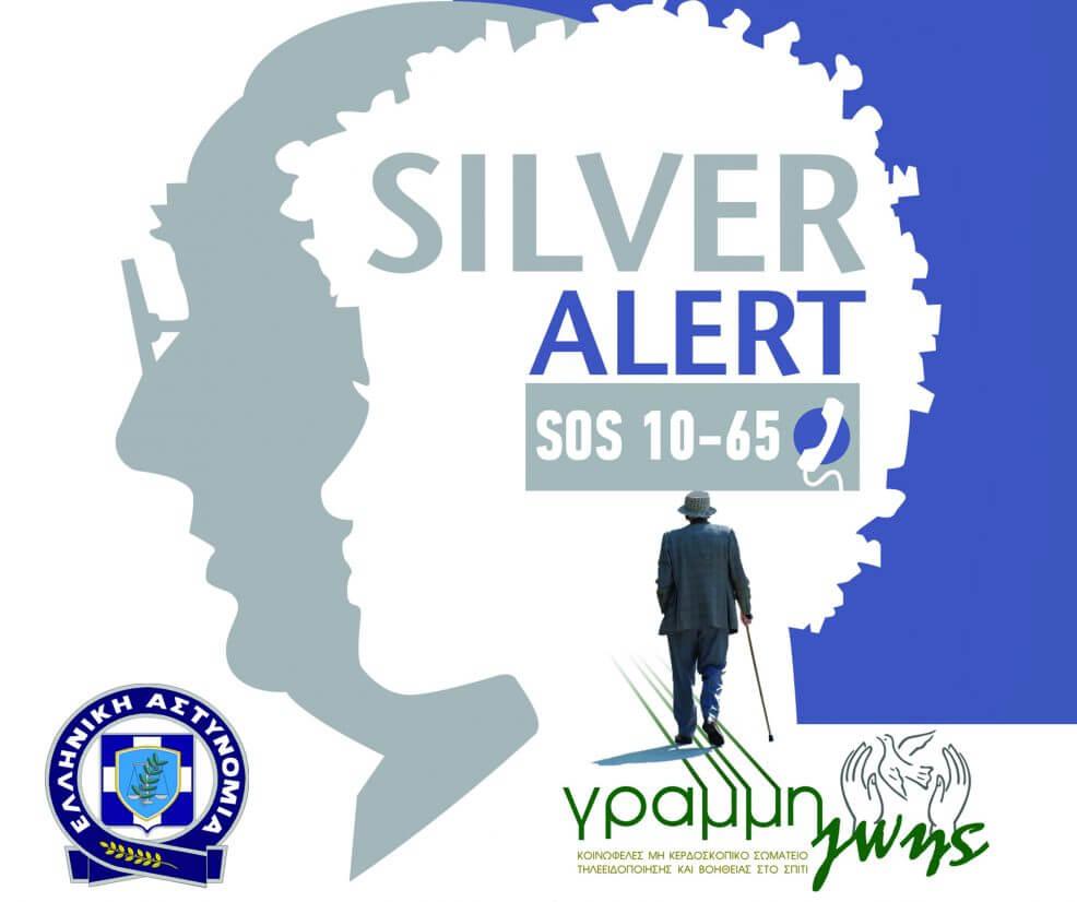 Silver Alert για ηλικιωμένο στη Σαλαμίνα