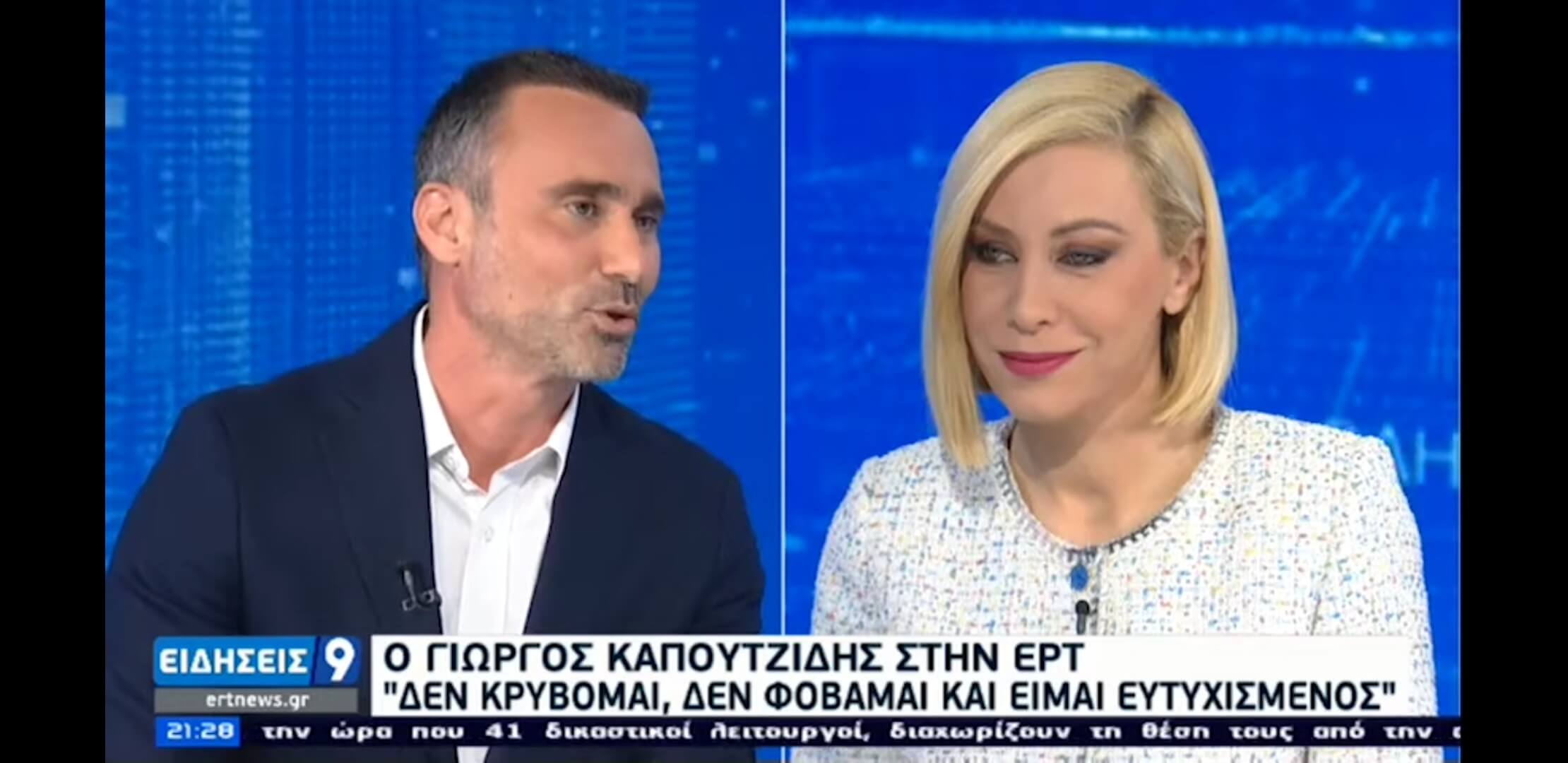 Αποστομωτικός Γιώργος Καπουτζίδης στην ΕΡΤ: