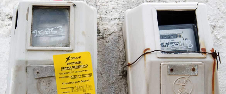 Κερατσίνι: Επανασύνδεση ηλεκτρικού ρεύματος σε ευάλωτα νοικοκυριά-Δείτε πού θα κάνετε αίτηση