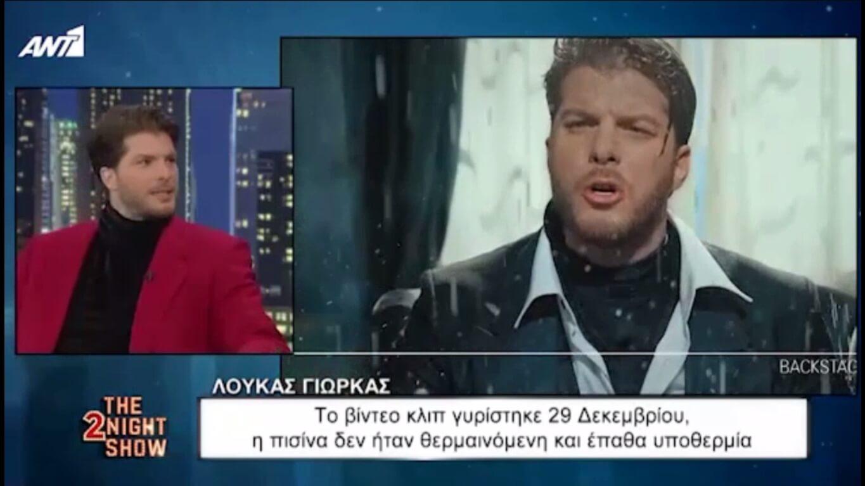 Λούκας Γιώρκας - Μου έλειψες πολύ: Το backstage του υψηλών προδιαγραφών βίντεο κλιπ του