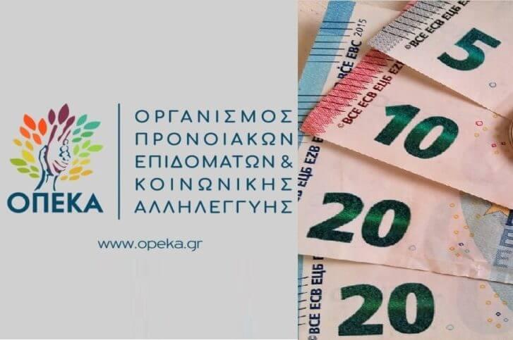 ΟΠΕΚΑ: Δείτε αναλυτικά ποιά επιδόματα πληρώνονται στο τέλος του μήνα