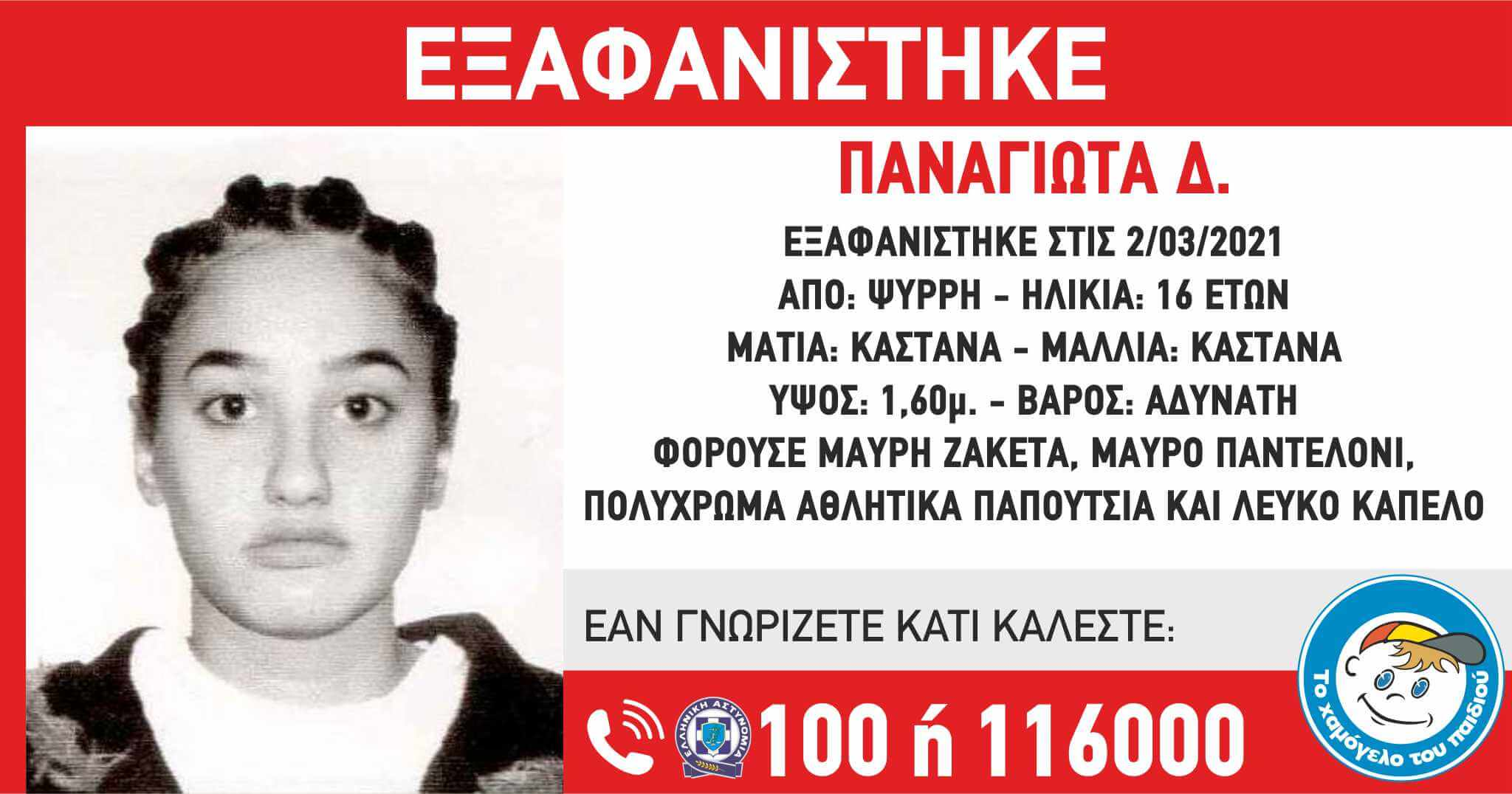 Εξαφάνιση ανήλικης στο κέντρο της Αθήνας