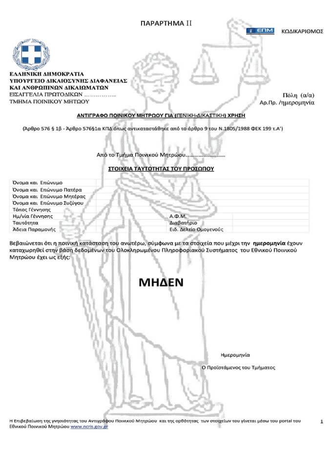 Αναλυτικά η διαδικασία υποβολής αίτησης για αντίγραφο ποινικού μητρώου από το gov.gr