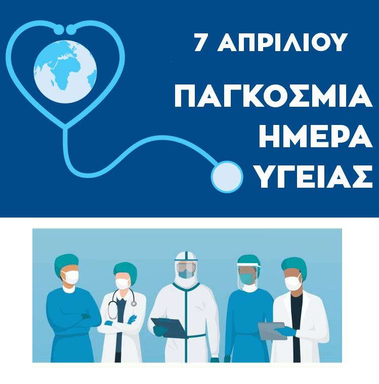 7 Απριλίου - Παγκόσμια Ημέρα Υγείας
