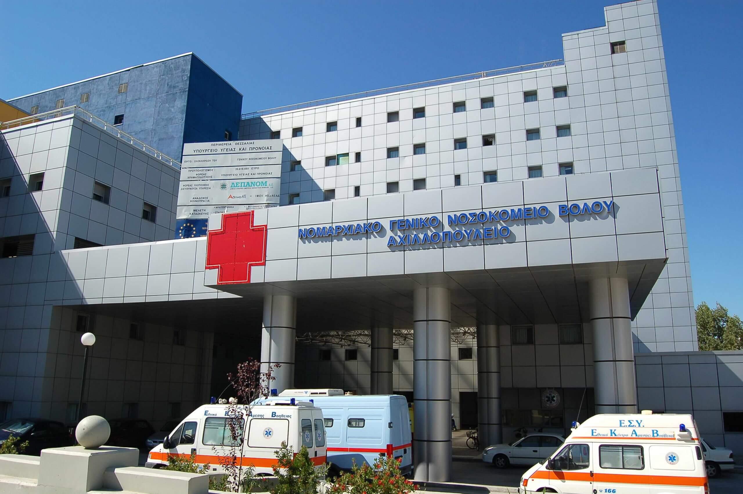 Τραγωδία στο Βόλο - Αυτοκτόνησε ασθενής με Κορωνοϊό