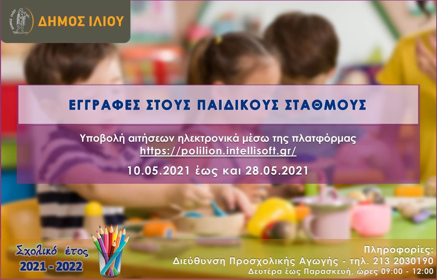 Εγγραφές στους Παιδικούς Σταθμούς του Δήμου Ιλίου για το σχολικό έτος 2021-2022
