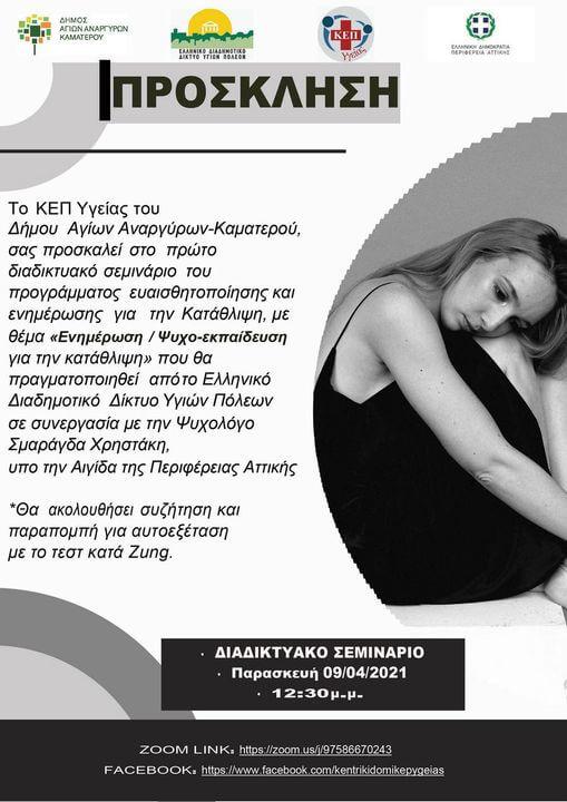 Δήμος Αγίων Αναργύρων - Καματερού: Διαδικτυακό σεμινάριο για την κατάθλιψη