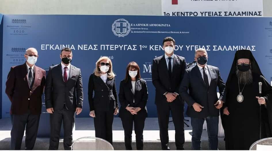 Σαλαμίνα: Εγκαινιάστηκε η νέα πτέρυγα του Κέντρου Υγείας δωρεά του Συλλόγου ΕΛΠΙΔΑ