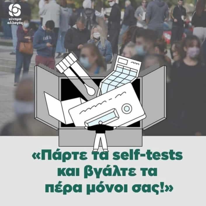 Σάλος με την αφίσα του ΚΙΝΑΛ για τα Self Test -  Ξεσήκωσε θύελλα διαμαρτυριών