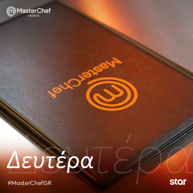 MasterChef 5: Η ψηφοφορία, η οριακή δοκιμασία και το άδοξο τέλος (Trailer)