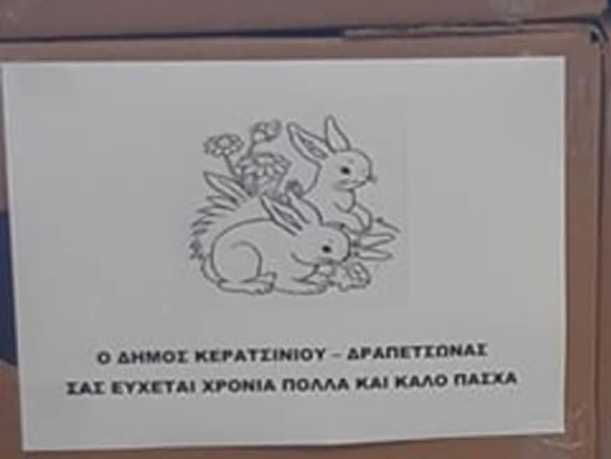 Δήμος Κερατσινίου-Δραπετσώνας: Πασχαλινή δράση για τους άστεγους της πόλης