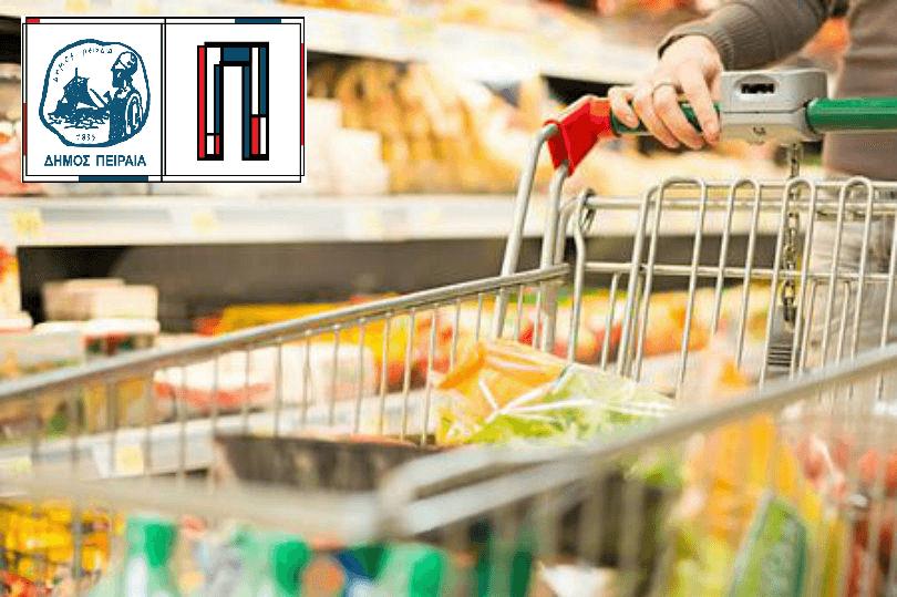 Πειραιάς: Διατακτικές για παροχή βασικών ειδών διατροφής εν όψει  του Πάσχα σε αδύναμους οικονομικά δημότες