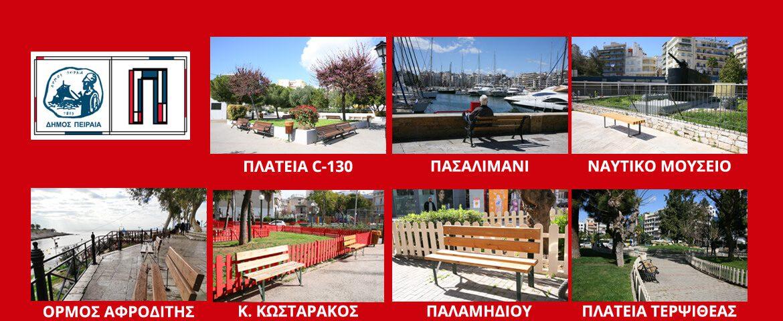 Νέα παγκάκια συνεχίζει να τοποθετεί στην πόλη ο Δήμος Πειραιά