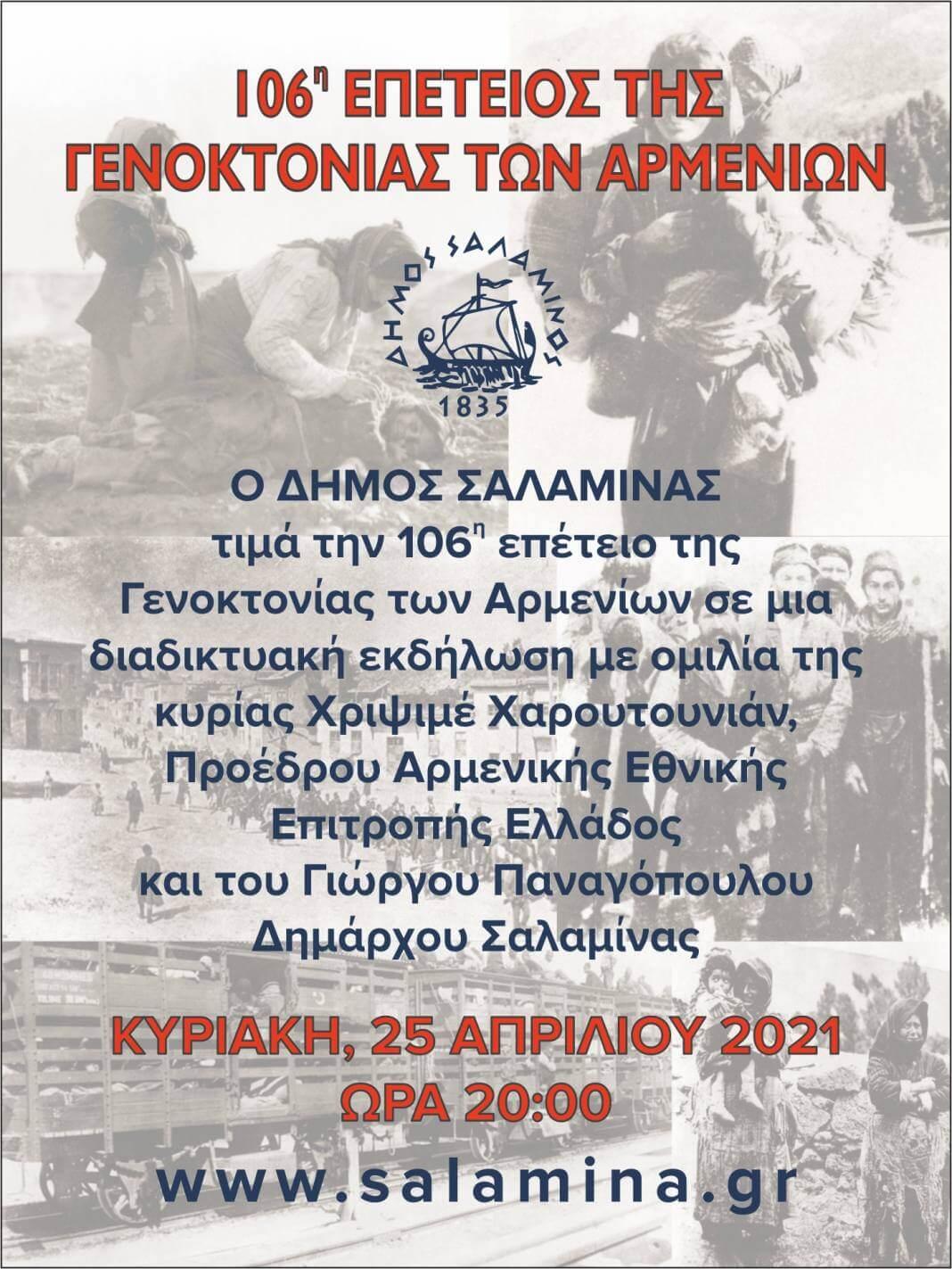 Δήμος Σαλαμίνας: Διαδικτυακή Εκδήλωση για την 106η Επέτειο της Γενοκτονίας των Αρμενίων