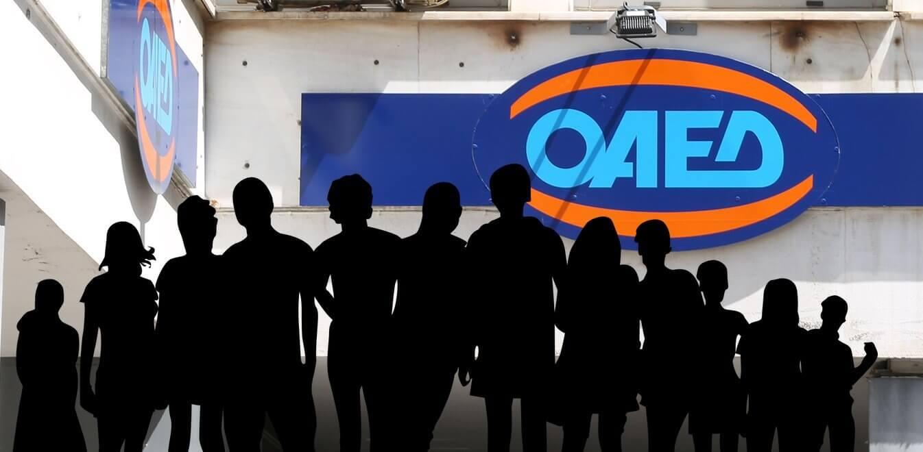 ΟΑΕΔ: Ξεκινούν οι αιτήσεις για 4.700 θέσεις εργασίας