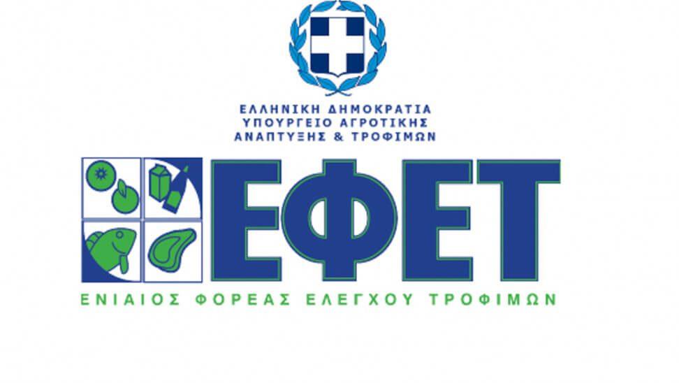 ΕΦΕΤ: Ανακαλεί σεφταλιές με χοιρινό κρέας λόγω σαλμονέλας