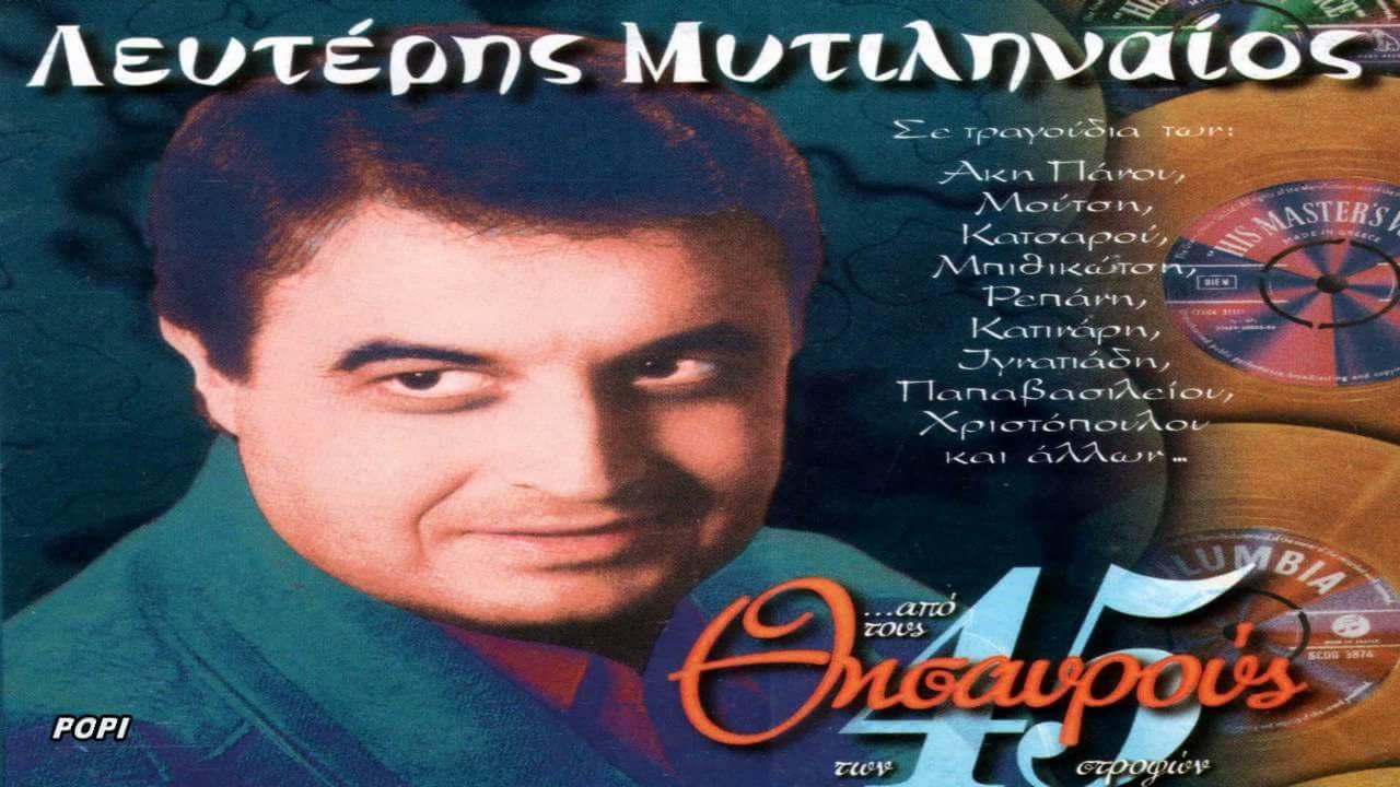 Απεβίωσε ο σπουδαίος τραγουδιστής Λευτέρης Μυτιληναίος