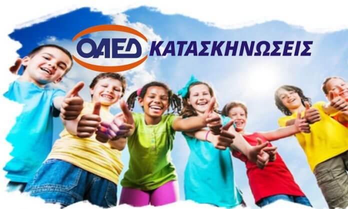 Οριστικοί Πίνακες του Προγράμματος Παιδικών Κατασκηνώσεων ΟΑΕΔ 2021
