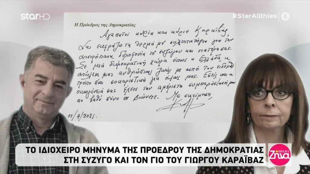 Ιδιόχειρο σημείωμα έστειλε η Προέδρος της Δημοκρατίας στη σύζυγο και τον γιο του Γιώργου Καραϊβάζ