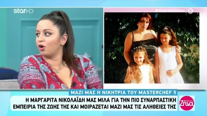 Μαργαρίτα Νικολαΐδη: Όσα είπε για τον πατέρα της - «Δεν έχω βάρος μέσα μου»