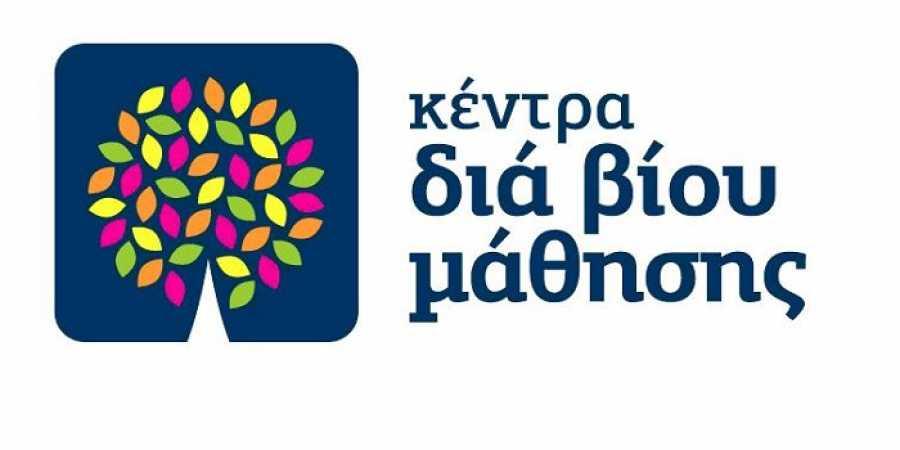 Ξεκινούν οι δηλώσεις συμμετοχής στα τμήματα μάθησης του Κέντρου Διά Βίου Μάθησης του Δήμου Πειραιά