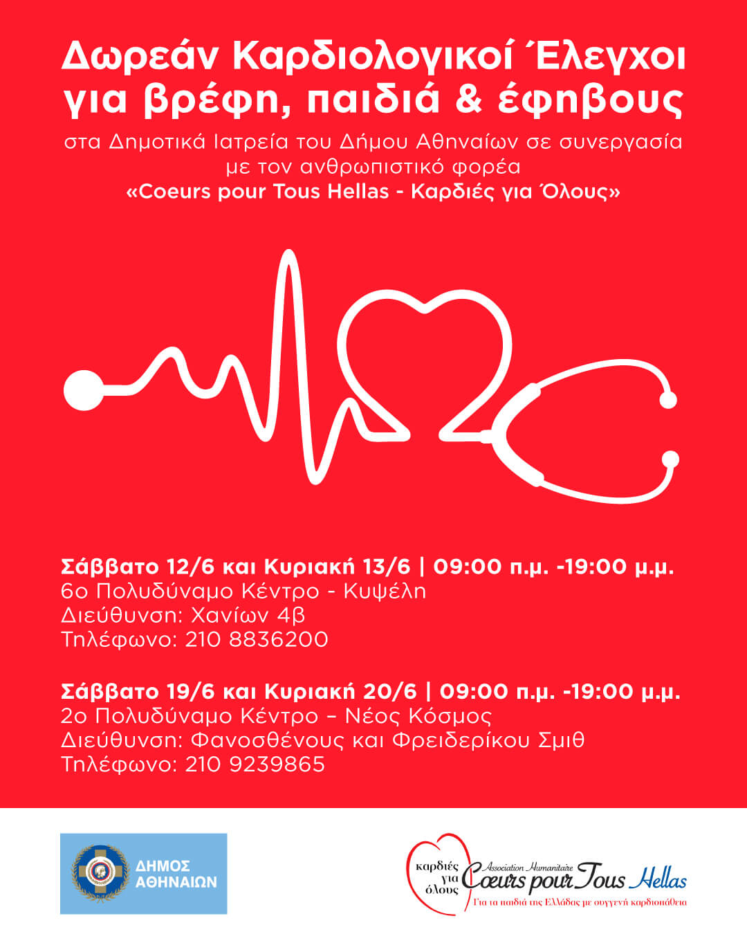 Δωρεάν Καρδιολογικοί Έλεγχοι για βρέφη, παιδιά & εφήβους στα Δημοτικά Ιατρεία του Δήμου Αθηναίων