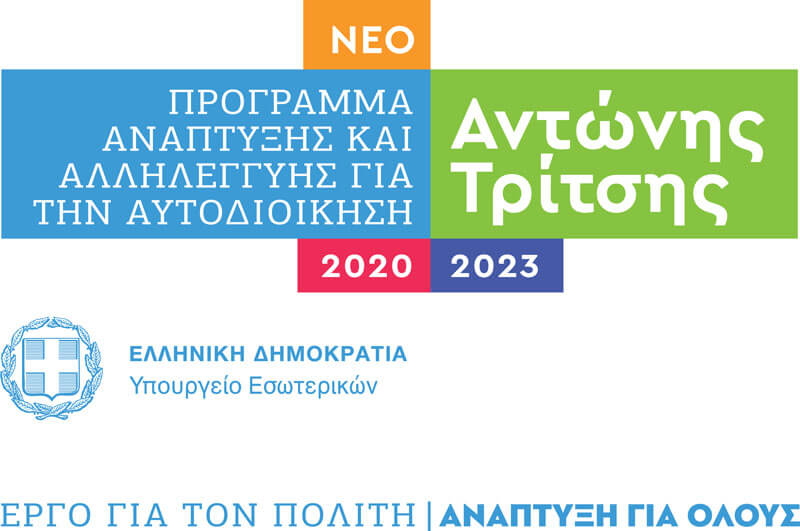 Δήμος Κορυδαλλού: 10 προτάσεις κατέθεσε στο Πρόγραμμα «Αντώνης Τρίτσης»