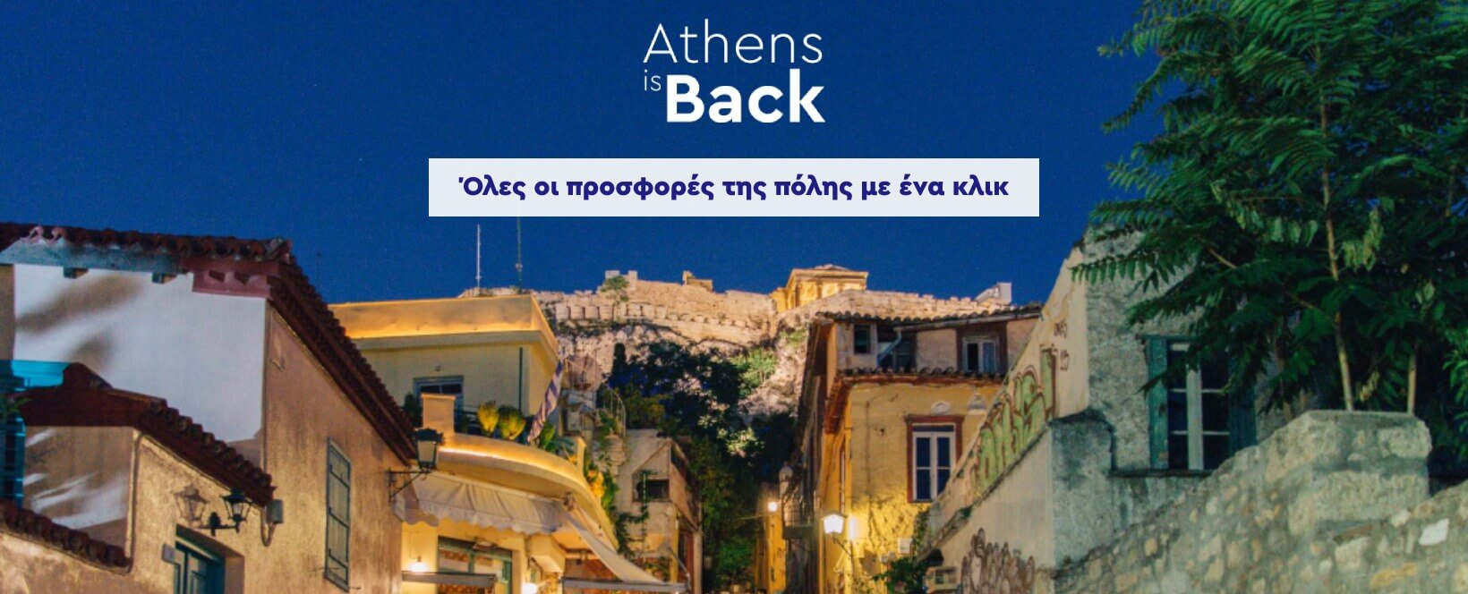 «Athens is Back»: Η πλατφόρμα του Δήμου Αθηναίων που ενισχύει επιχειρήσεις και καταναλωτές