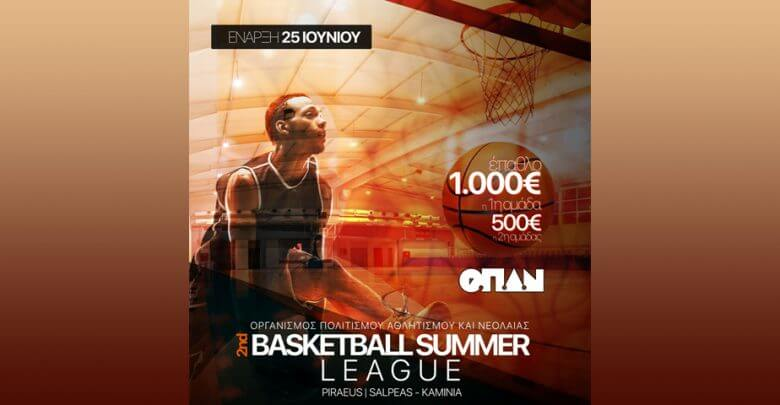 Για δεύτερη χρονιά στον Πειραιά το τουρνουά «BASKETBALL SUMMER LEAGUE»