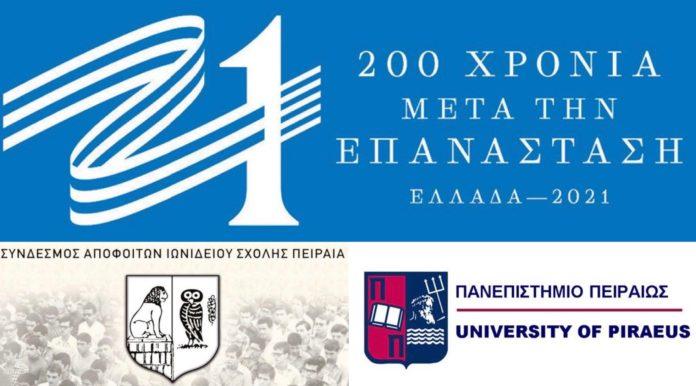Πανεπιστήμιο Πειραιά και ο Σύνδεσμος αποφοίτων της Ιωνίδειου Σχολής διοργανώνουν επιστημονικό συνέδριο με θέμα «Η Επανάσταση του 1821 στον Πειραιά και την Νησιωτική Ελλάδα»