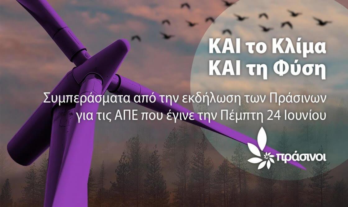 Συγκίνησαν το κοινό «Οι Ελεύθεροι Πολιορκημένοι», της Ελένης Ευθυμίου σε διοργάνωση της Ελευσίνας 2023, στο Παλαιό Ελαιουργείο