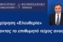 Σαλαμίνα: «Έτος Ευριπίδη» το 2022 και επιπλέον δράσεις υπό την αιγίδα του ΕΟΤ