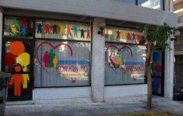 Δήμος Κερατσινίου - Δραπετσώνας: Έναρξη αιτήσεων για το Κοινωνικό Παντοπωλείο
