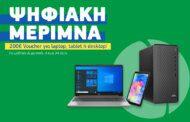 Νέοι δικαιούχοι της «Ψηφιακής Μέριμνας»