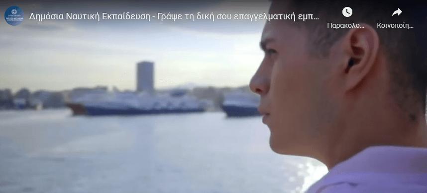 Ενημερωτική καμπάνια για τα σύγχρονα ναυτικά επαγγέλματα ξεκινά το Υπουργείο Ναυτιλίας