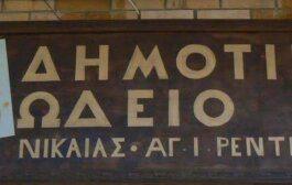 Συνεχίζονται οι εγγραφές στο Δημοτικό Ωδείο Νίκαιας - Αγ. Ι. Ρέντη