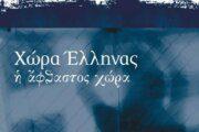 Ίδρυμα Μιχαλης Κακογιάννης: «Χώρα Έλληνας - Η άφθαστος χώρα» 2 & 3 Οκτωβρίου