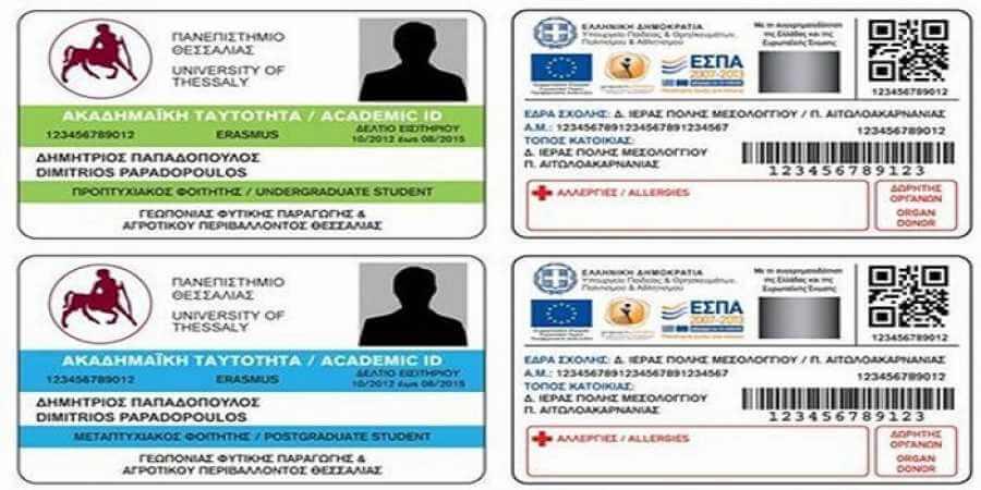 Οι νέες Ακαδημαικές Ταυτότητες για τους φοιτητές τώρα και ψηφιακά