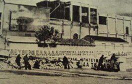 Κερατσίνι: 77 χρόνια από την Μάχη της Ηλεκτρικής - Εκδηλώσεις μνήμης